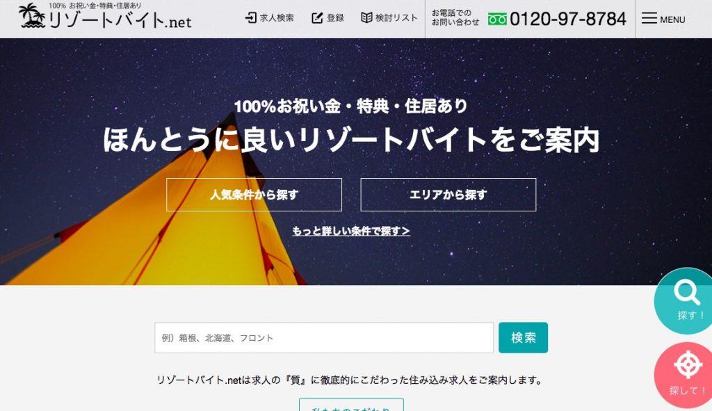 リゾートバイト.net