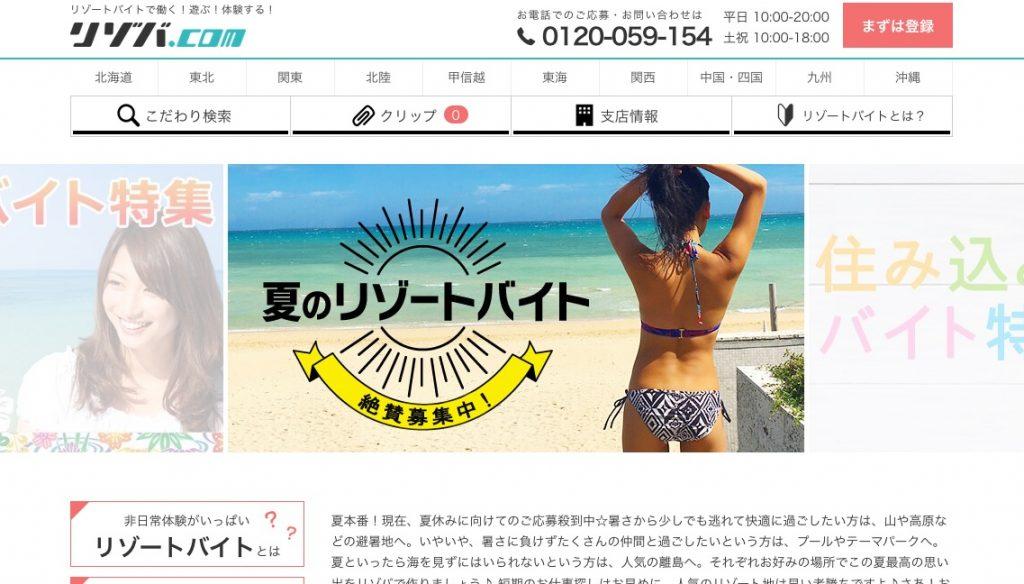 リゾバ.com(ヒューマニック)
