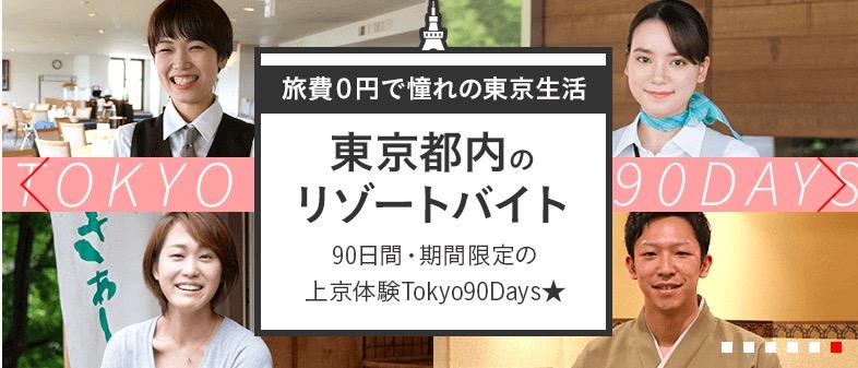 東京都内リゾートバイト